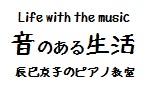音のある生活 辰巳京子のピアノ教室